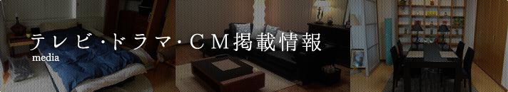 テレビ・ドラマ・CM掲載情報