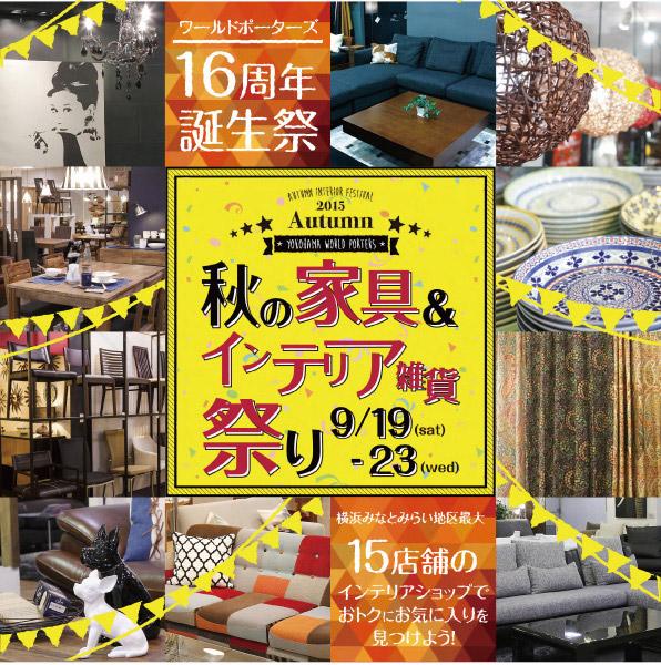 耳より情報 in 横浜! 秋の家具&インテリア雑貨祭り開催!