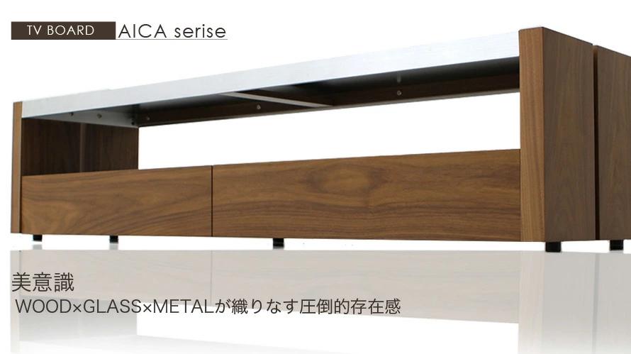 AICAシリーズ:テレビボード